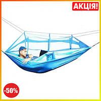Подвесной гамак с москитной сеткой Hammock Net Blue, двухместный гамак в чехле