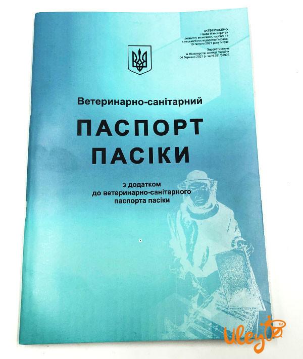 Паспорт Пасіки (Ветеринарно-Санітарний). Зразок 2021 року, згідно наказу № 338 від 19 лютого 2021 року. (з
