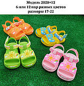 Детские сандалии оптом. 17-22рр. Модель детские сандалии 2028+12