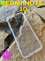 Прозрачный силиконовый чехол для Xiaomi Redmi Note 10 \ Силиконовый прозрачный чехол для Сяоми Редми Нот 10