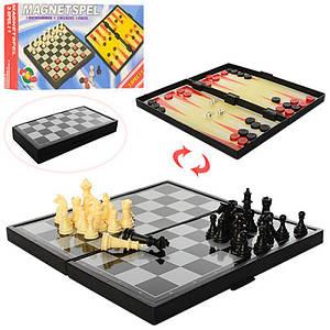 Шахматы 3 в 1, магнитные, (Оригинал)