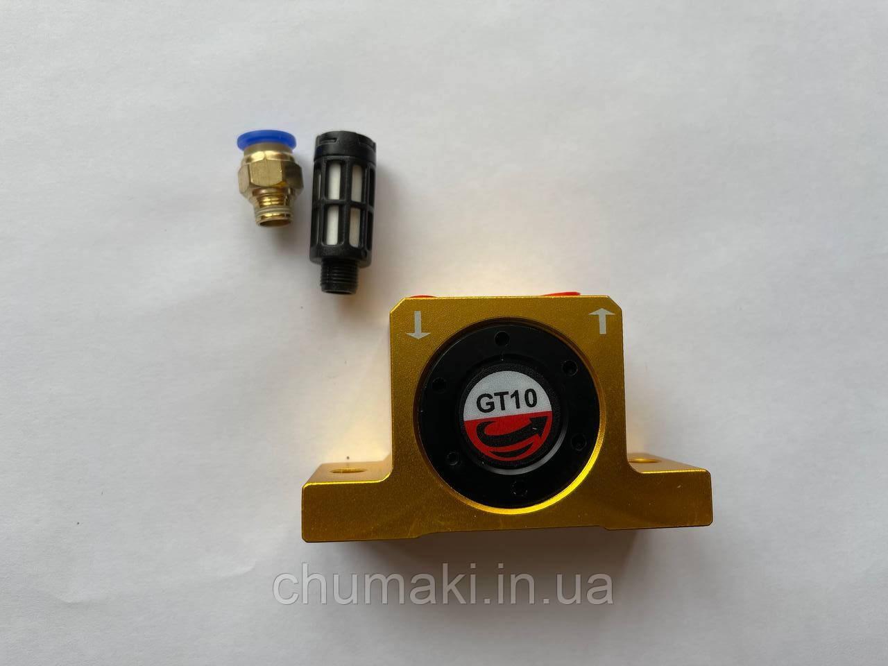 Пневмовибратор турбінний GT-10