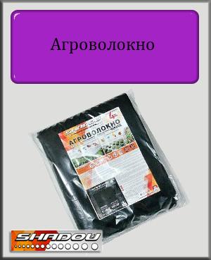 Агроволокно черное Shadow 50 г/м² 3,2х10м пакетированное