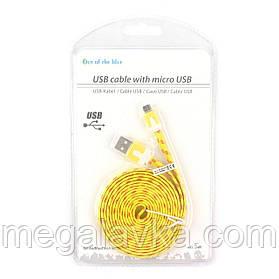 Кабель для Android устройств с micro USB, желтый
