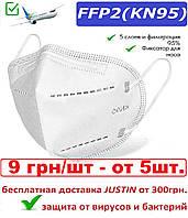 Респиратор FFP2 без клапана KN95 (полумаска), маска респиратор медицинский для медиков, от вирусов.