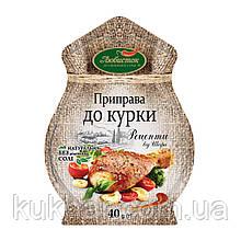 "Приправа ""До Курки"" (уп 5шт) 40г"