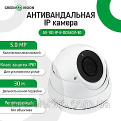 Антивандальна IP камера Green Vision GV-101-IP-E-DOS50V-30 POE 5MP