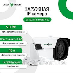 Зовнішня IP камера Green Vision GV-102-IP-E-СOS50V-40 POE 5MP
