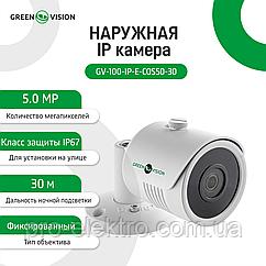 Зовнішня IP камера Green Vision GV-100-IP-E-СОЅ50-30 POE 5MP