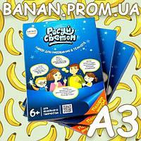 Детский набор Рисуй светом А3 световой планшет подарок для ребенка | banan.prom.ua