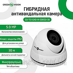 Гібридна антивандальна камера GV-113-GHD-H-DOK50-30
