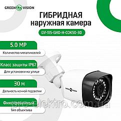 Гібридна зовнішня камера GV-115-GHD-H-СОК50-30