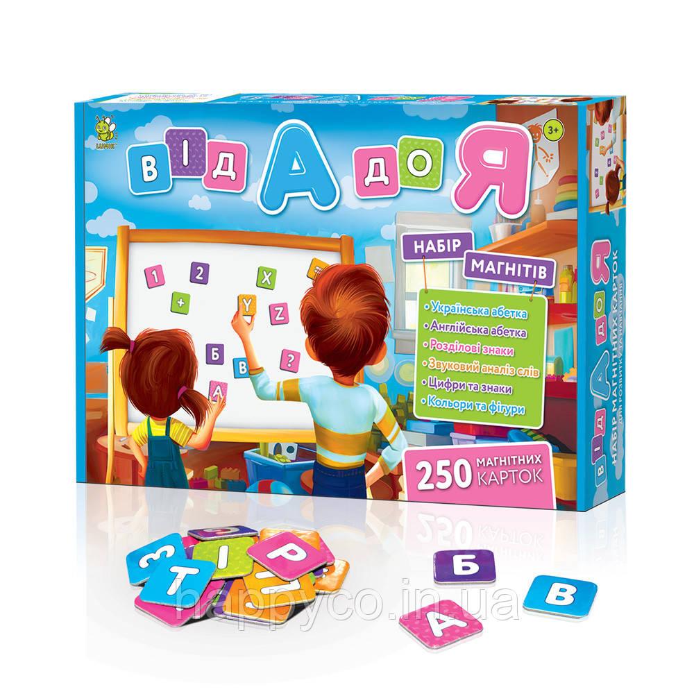 Магнитная азбука «От А до Я» 250 шт. Детский магнитный алфавит (укр, англ, цифры, знаки, цвета, фигуры)