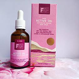 Активне масло для чутливої, сухої і нормальної шкіри