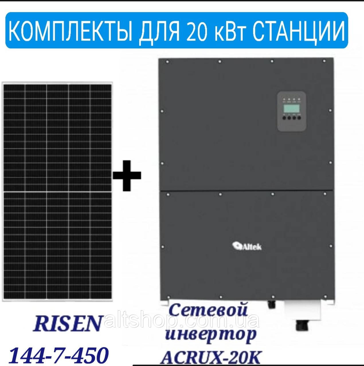 Комплект для мережевої сонячної електростанції 20 кВт (фотомодуль, інвертор,сонячна панель зелений тариф)