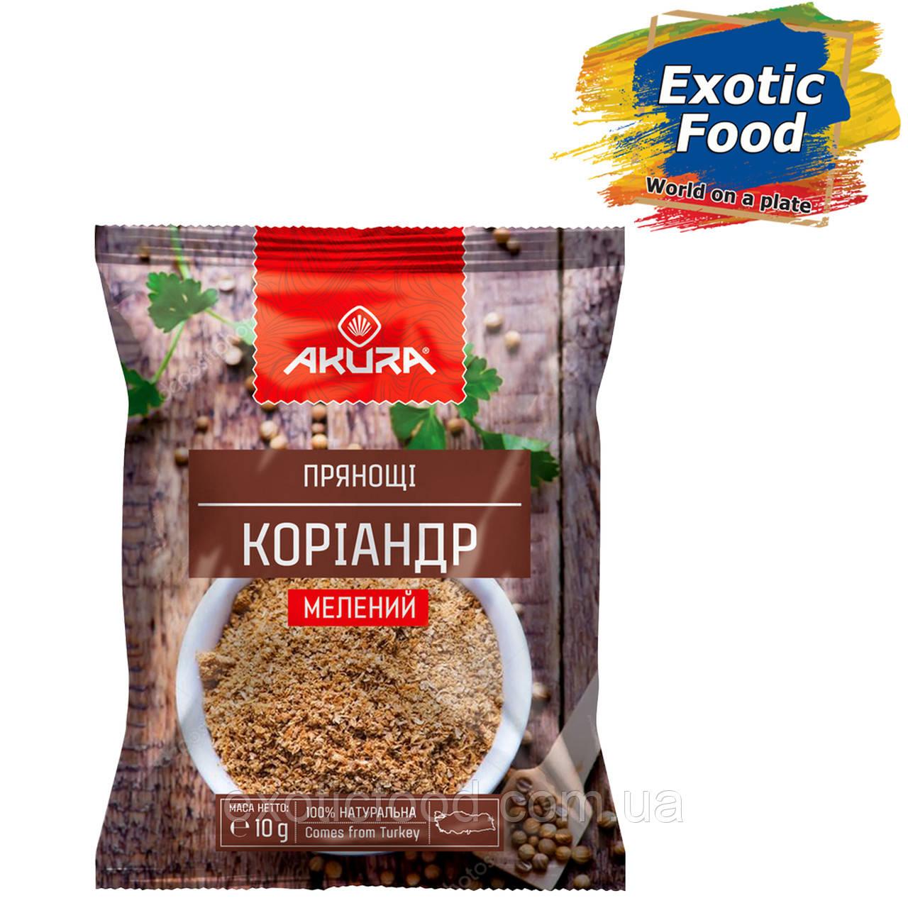 """Коріандр (мелений) 10 г ТМ """"AKURA"""""""