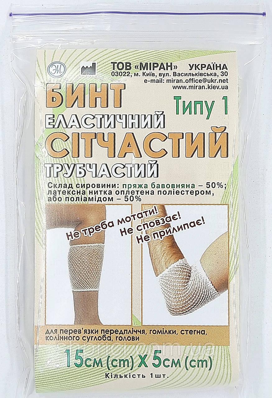Бинт эластичный сетчатый трубчатый Тип-1, 15 см*5 см, хлопок / Миран