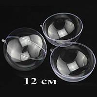 Куля 12см прозорий роз'ємний з двох половинок Пластикова заготівля основа для новорічного декору, фото 1