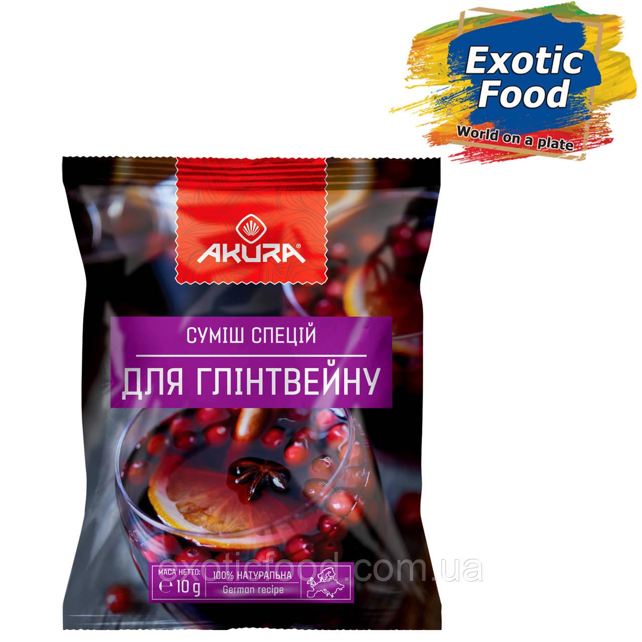 """Суміш спецій до Глінтвейну 10 г ТМ """"AKURA"""""""