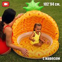 Детский надувной бассейн с навесом Ананас Бассейн с навесом для ребенка Пляжные детские бассейны Intex 58414