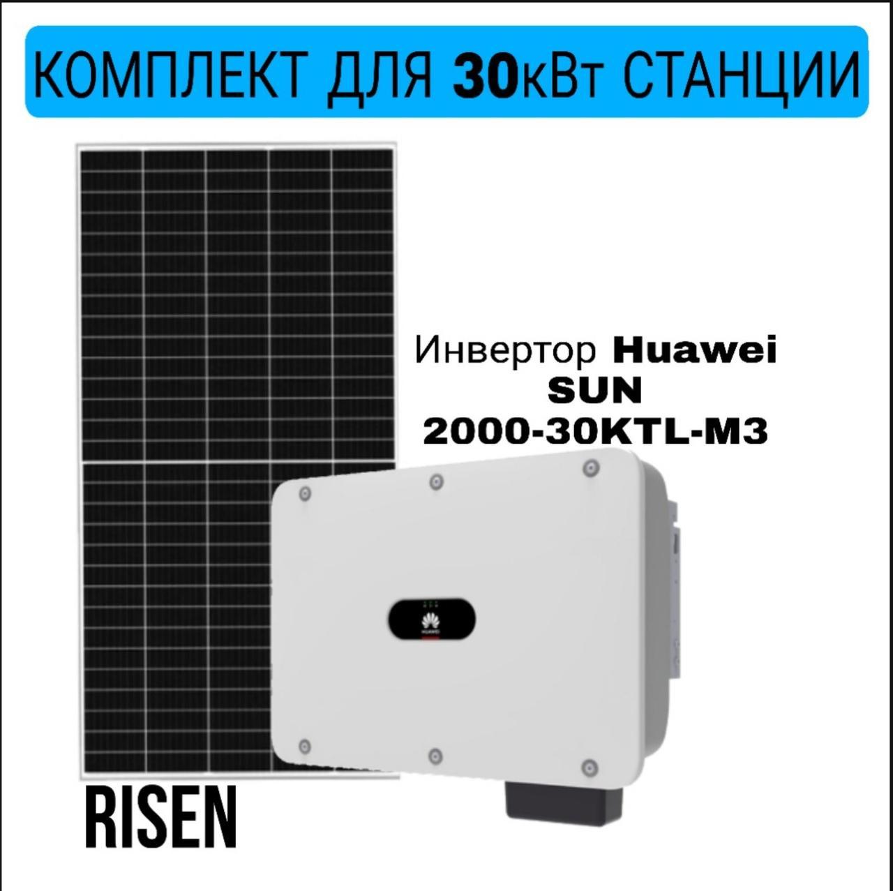 Комплект для мережевої сонячної електростанції 30 кВт ,(інвертор,сонячна панель зелений тариф)