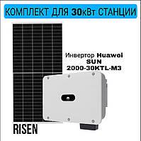 Комплект для сетевой солнечной электростанции 30 кВт ,(инвертор,солнечная панель зеленый тариф)