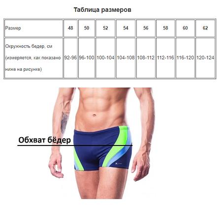 Чоловічі боксери однотонні купальні 50-58р (арт. 11-94459) 50, Чорний, фото 2