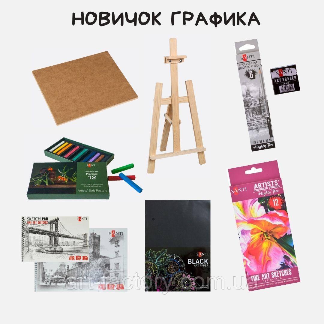 """Набор для рисования и творчества """"Новичок графика"""" с мольбертом"""