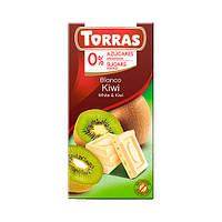 Шоколад без сахара Torras белый с кусочками киви Испания 75г