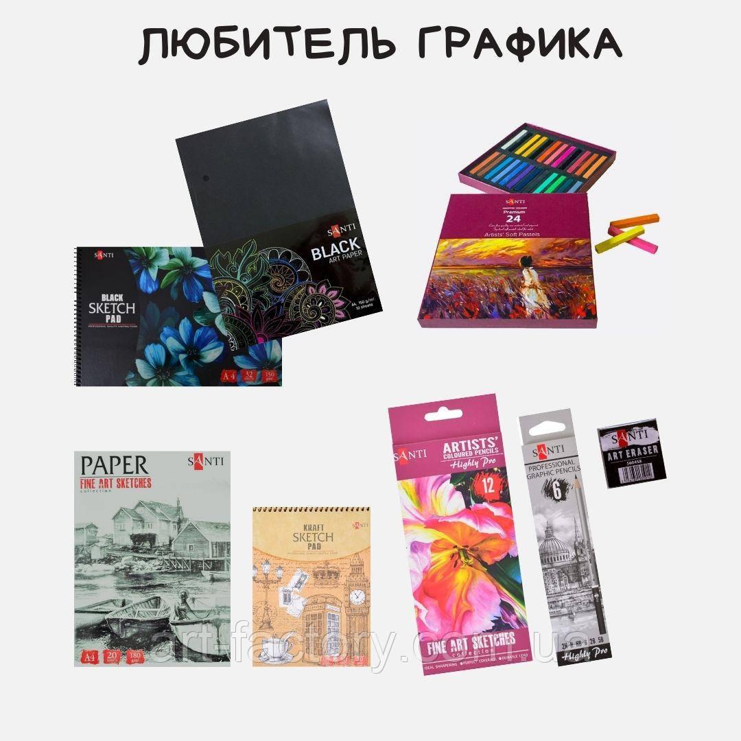 """Набор для рисования и творчества """"Любитель графика"""""""