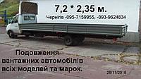 Подовжити раму ГАЗ-3302 ГАЗЕЛЬ