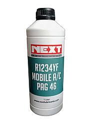 Масло NEXT PAG46 универсальное для а/к R1234yf и R134a , Нидерланды