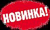 Новинки ТМ Витуся!!!