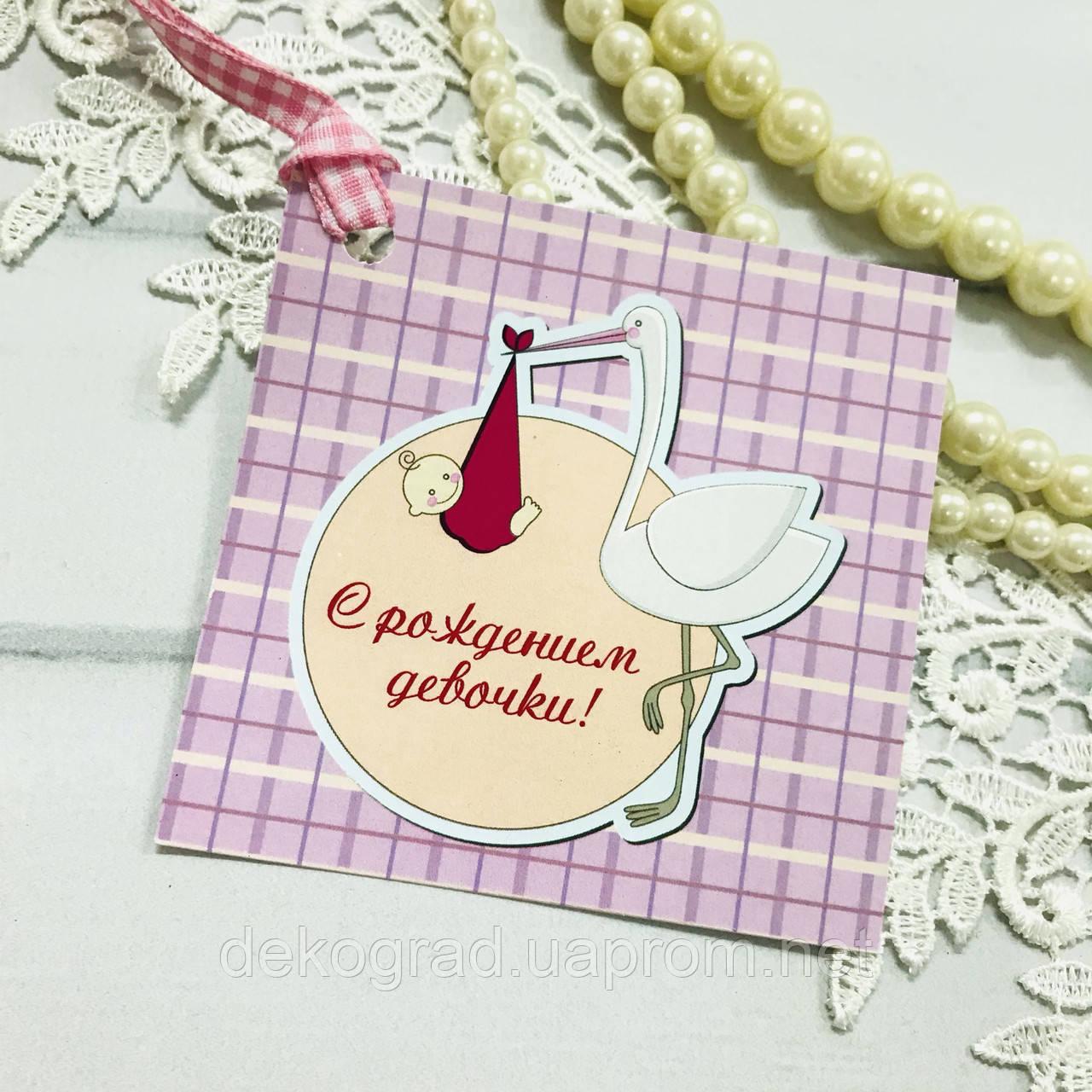 Бирка-открытка для упаковки подарков С рождением девочки! 8x8 см