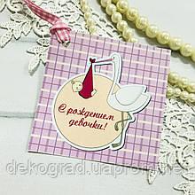 Бирка-листівка для упаковки подарунків З народженням дівчинки! 8x8 см