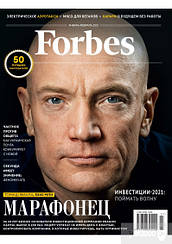 Forbes Украина журнал №1 январь-февраль 2021