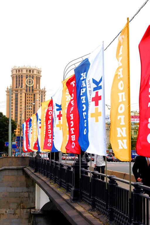 Уличные флаги купить в Киеве и Украине