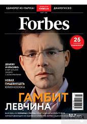 Forbes Украина журнал №2 март 2021