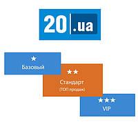 Пакетное размещение на сайте 20.ua