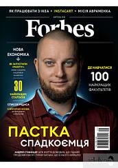 Forbes Украина журнал №3 апрель 2021