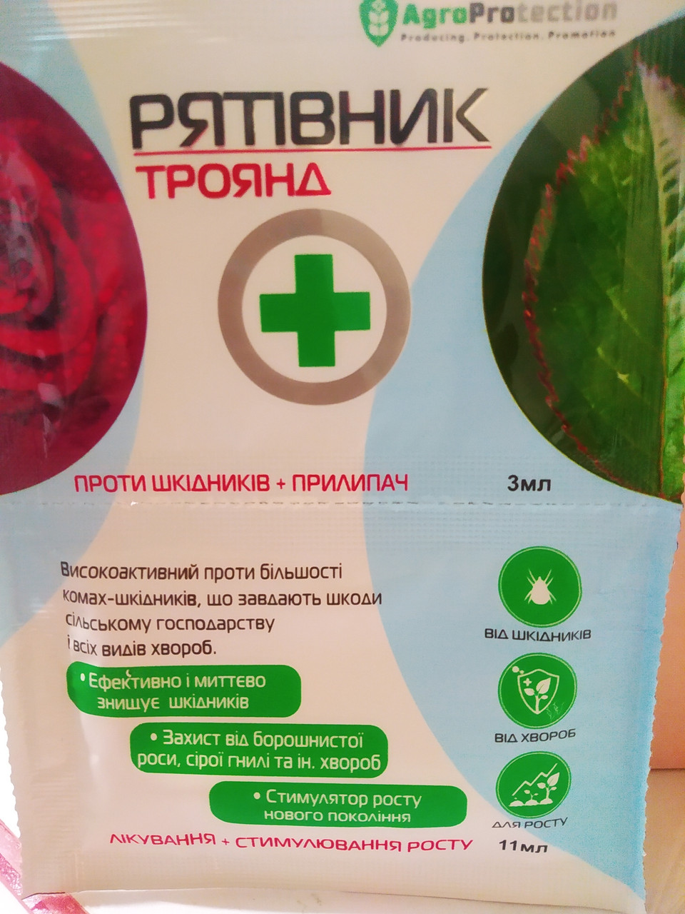 Спасатель роз инсектицид 15 мл на 10 л воды Агропротекшн Украина
