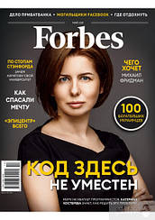 Forbes Украина журнал №4 май 2021