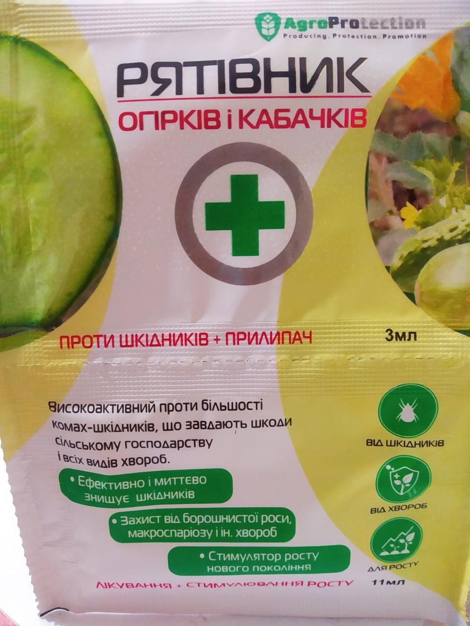 Спасатель для огурцов и кабачков инсектицид 15 мл Агропротекшн Украина