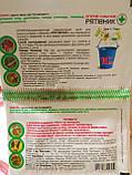Спасатель для огурцов и кабачков инсектицид 15 мл Агропротекшн Украина, фото 2