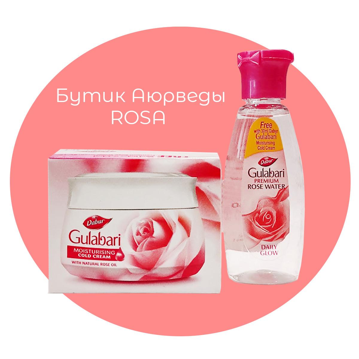 Крем Гулабари Шафран и Куркума + Розовая вода от Дабур
