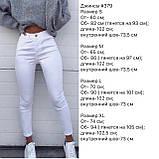 Стильные удобные белые стрейчевые джинсы Skinny с завышенной талией   S,M,L,XL, фото 8