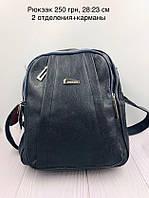 Молодежный городской рюкзак (цвет синий)
