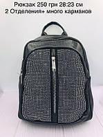 Молодежный городской рюкзак (цвет черный)