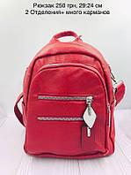 Молодежный городской рюкзак антивор (цвет красный)