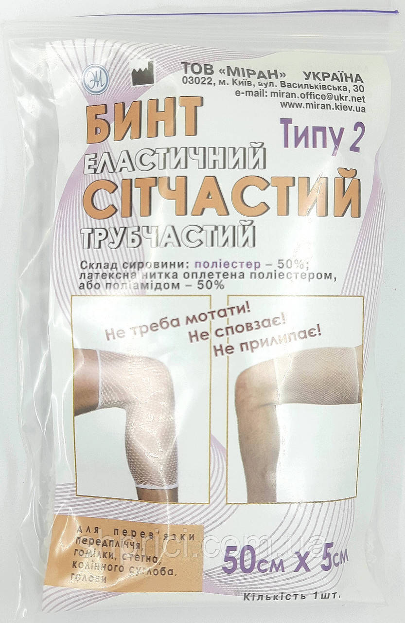 Бинт эластичный сетчатый трубчатый Тип-2, 50 см*5 см, полиэстер Миран